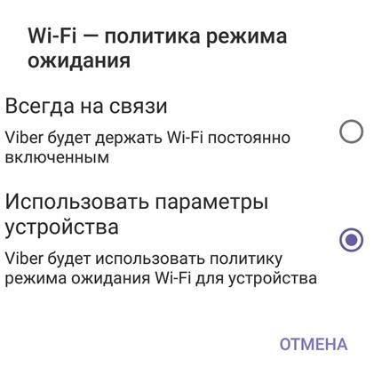 Viber wi-fi