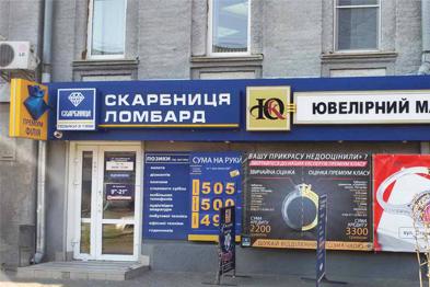 Ломбард Скарбниця — Skarb.com.ua