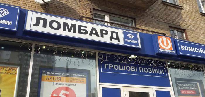 Всеукраїнська мережа ломбардів «Скарбниця»