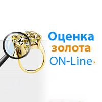 Онлайн оценка золота