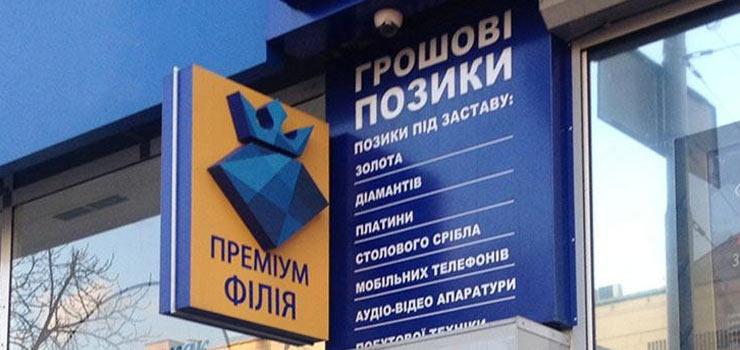 Сеть ломбардов «Скарбниця» предлагает своим клиентам выгодные кредиты под залог и качественный европейский сервис